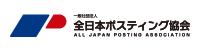 一般社団法人全日本ポスティング協会