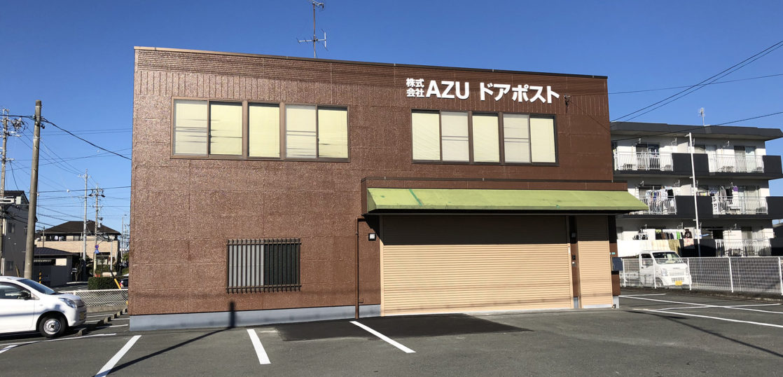 Azuドアポスト新事務所